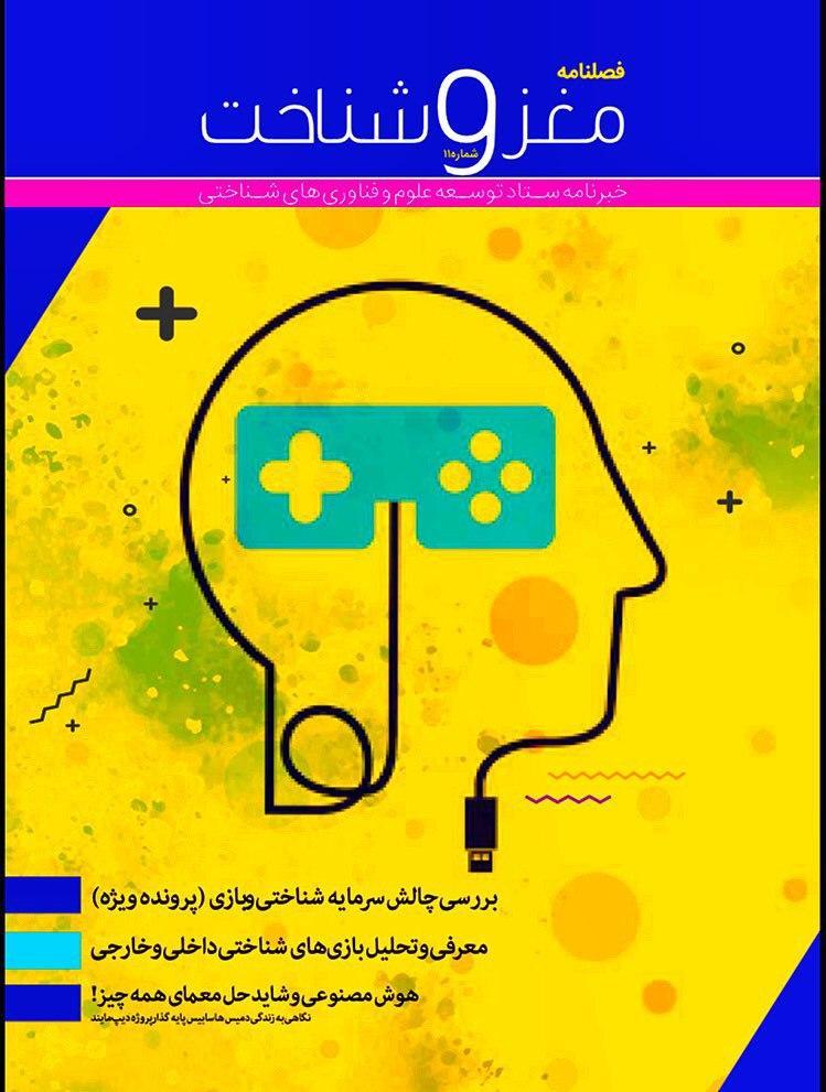 مجله مغز و شناخت شماره ۱۱