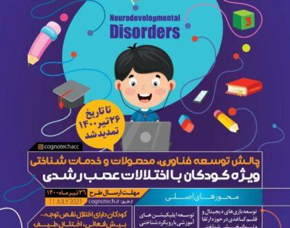 چالش توسعه فناوری، محصولات و خدمات شناختی کودکان با اختلالات رشدی تا 26 تیر ماه تمدید شد!